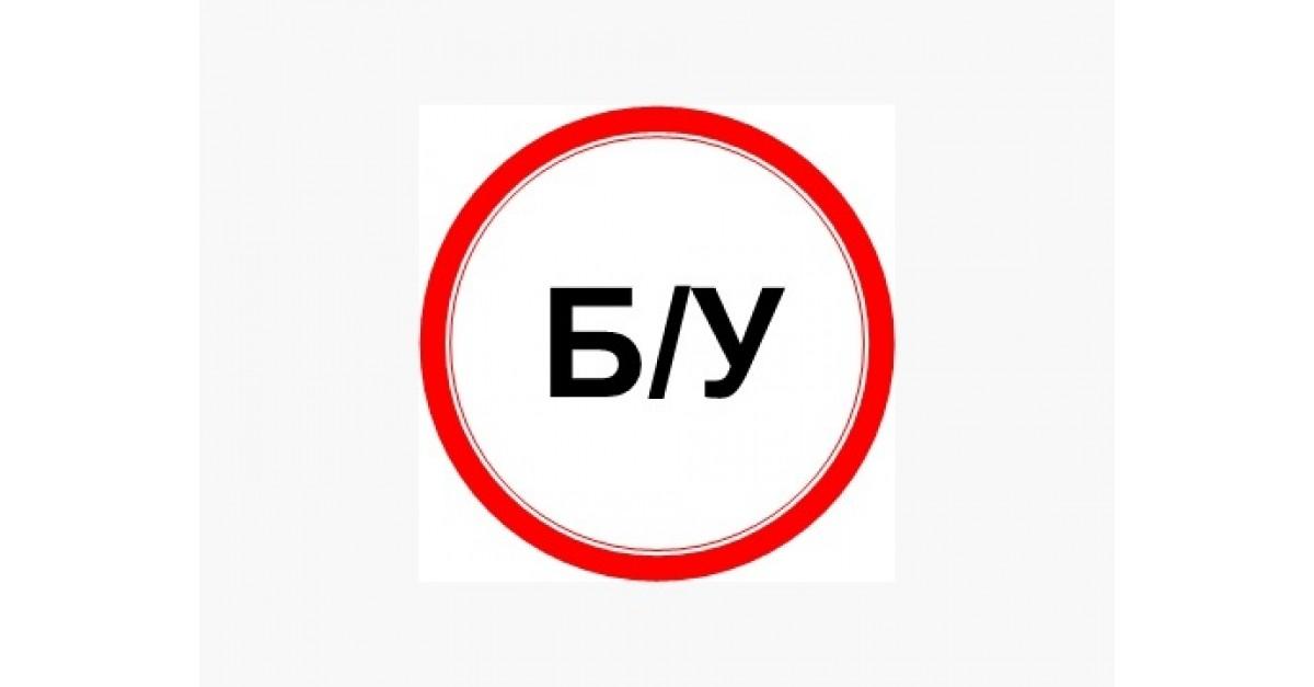 Моноколесо б/в. Всі «за» та «проти»